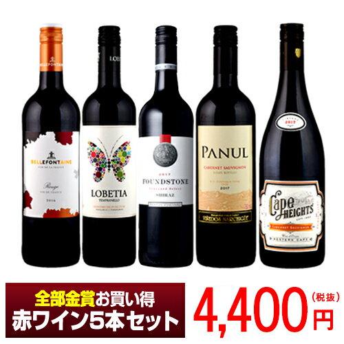 【ワインセット】ヨーロッパ&新世界飲み比べ!全部メダル受賞お買い得赤ワイン5本セット※写真内のヴィンテージと変更となる場合がございます