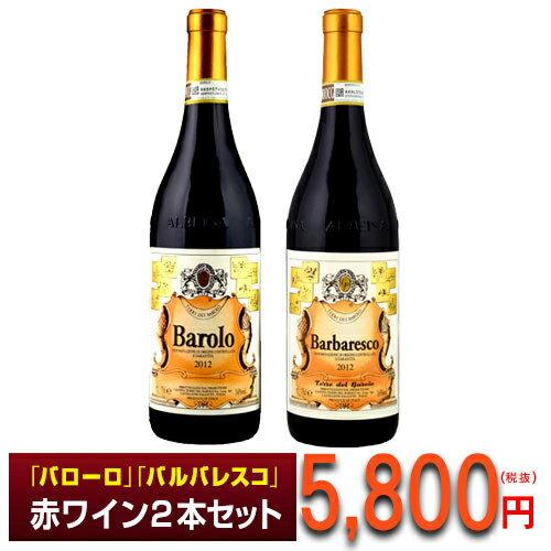 「バローロ」「バルバレスコ」赤ワイン2本セット! バローロ/バルバレスコ[テッレ デル バローロ] ※写真内のヴィンテージと変更となる場合がございます