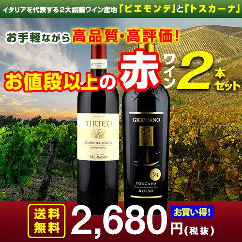 「ピエモンテ」と「トスカーナ」お値段以上の赤ワイン2本セット!バルベーラ・ダスティ スペリオーレ ティルテオ/セルヴァート トスカーナ ロッソ