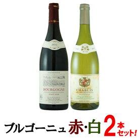 【送料無料】ワイン銘醸地ブルゴーニュ 飲み比べ赤白ワインセット ブルゴーニュ ピノ・ノワール&シャブリ フランス 赤ワイン 白ワイン ワインセット