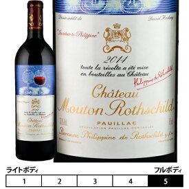 シャトー・ムートン・ロートシルト[2014年]Chateau mouton rothschild 赤 750ml [Haut-Medoc/Pauillac] シャトー・ムートン・ロスチャイルド/ロッチルドフランス ボルドー※お取り寄せ商品、在庫確認後ご連絡いたします。