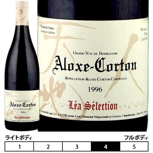 ルー・デュモン レア・セレクション アロース・コルトン 1996年 [Lou Dumont LEA Selection]750ml[Aloxe-Corton]