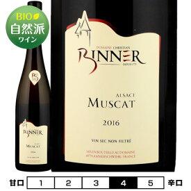 クリスチャン・ビネール[2016]ミュスカ ノン フィルトレ(無濾過) 白 750ml Christian Binner[Muscat Non filtre]フランス アルザス 白ワイン