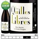 クロ・ド・ロリジンヌ[2014]レ キーユ リーブル ブラン 白 750ml Clot De L'origine[Les Quilles Libres Blanc]フランス 白ワイン ラングドック ル