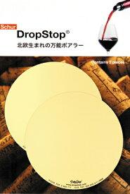 ポアラー ドロップストップ DropStop デンマーク発 ゴールド 2枚入 ※【普通郵便にて発送】ワインと同包の場合送料無料