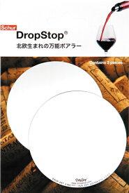 ポアラー ドロップストップ DropStop デンマーク発 シルバー 2枚入 ※【普通郵便にて発送】ワインと同包の場合送料無料
