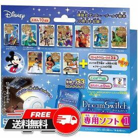 【送料無料】セガトイズ ディズニー&ディズニー ピクサーキャラクターズ ドリームスイッチ 専用ソフト1 プレゼント ギフト 人気 ランキング 2020 おもちゃ 景品 誕生日 小学生 子供 こども