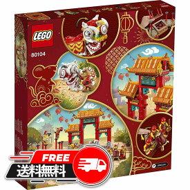 レゴジャパン LEGO 80104 アジアンフェスティバル 獅子舞 廃盤 廃盤品