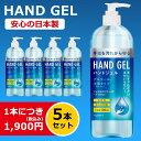 【発送4月18日】アルコールジェル ハンドジェル 日本製 除菌ジェル 500ml×5本セット ウイルス対策 手指 除菌 殺菌 消…