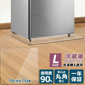 【レビュー特典プレゼント実施中】冷蔵庫 マット 透明 キズ 防止 マット Lサイズ 透明マット 洗濯機マット下敷きマット 高硬度ポリカーボネート 70×75cm -600Lクラス 冷凍庫マット <国内正規1年保証>