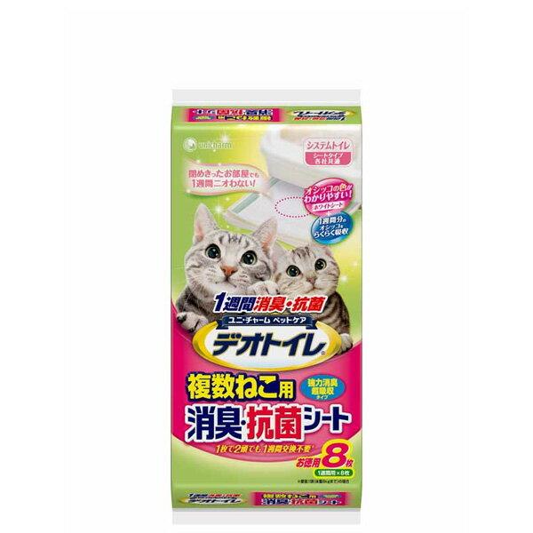 【メーカー公式ショップ】ユニチャーム ケース1週間消臭・抗菌デオトイレ複数ねこ用消臭・抗菌シート 8枚×12