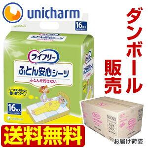 ライフリー ふとん安心シーツ16枚1箱(4袋セット) 『送料無料』 ユニ・チャーム公式ショップ
