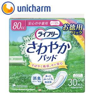 【軽い尿もれに】ユニチャーム ライフリー さわやかパッド安心の中量用30枚