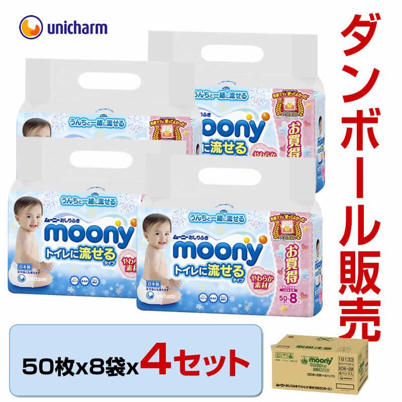 ユニチャーム ムーニーおしりふき トイレに流せるやわらか素材 (詰替用 50枚×8)×4パック
