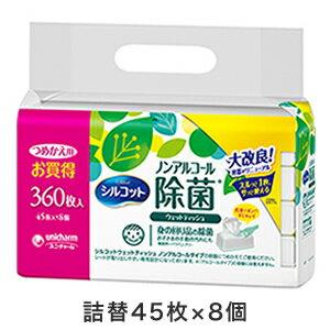 ユニチャーム シルコット 除菌ウェットティッシュ ノンアルコールタイプ 詰替45枚x8個