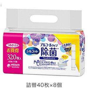 ユニチャーム シルコット 除菌ウェットティッシュ アルコールタイプ ヒアルロン酸配合 詰替40枚x8個