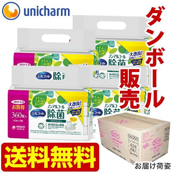 【メーカー公式ショップ】ユニチャーム シルコット 除菌ウェットティッシュノンアルコールタイプ詰替45枚x32個『送料無料』