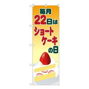 Nのぼり ショートケーキの日 イラスト SYH W600×H1800mm 82462