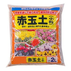 あかぎ園芸 赤玉土 小粒 2L 20袋