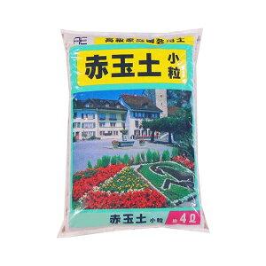 あかぎ園芸 赤玉土 小粒 4L 10袋