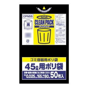 オルディ クリンパック45L 黒50P×15冊 20011021