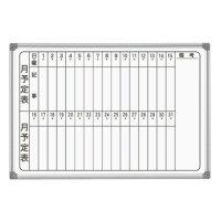 馬印AXシリーズ壁掛月予定表(タテ書き)ホーローホワイトボードW1210×H920AX23MN