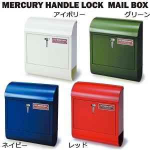 キーストーン マーキュリー ハンドルロック メールボックス≪ネイビー・MEHAMANV≫