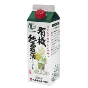 丸島醤油 有機純正醤油(濃口) 紙パック 550mL×3本 1251