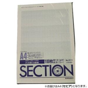 オストリッチダイヤ A4片対数方眼紙62.5mm×4単位(100枚パック) セピア 100枚パック/冊 2116