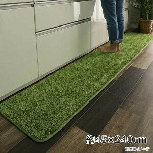 芝生風 低反発ウレタン入りキッチンマット 約45×240cm 「GSCD803519」