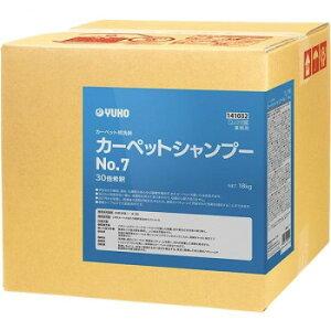 業務用 カーペット用中性洗剤 カーペットシャンプー 18kg 141032
