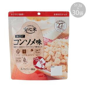 11421619 アルファー食品 安心米おこげ コンソメ味 51.2g ×30袋