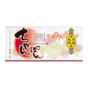 山一 長崎ちゃんぽん 5食入り NT-20