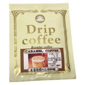 石垣珈琲 キャラメル珈琲 8g×10パック ドリップバッグ フレーバーコーヒー