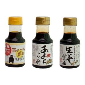 橋本醤油ハシモト 150ml醤油3種セット(たまごごはん専用・あまくち刺身・国産生姜各4本)