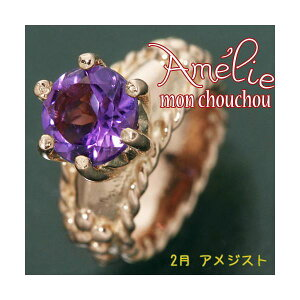 amelie mon chouchou Priere K18PG 誕生石ベビーリングネックレス (2月)アメジスト〔沖縄離島発送不可〕