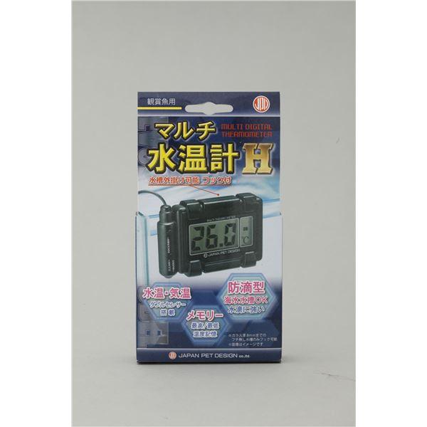 ニチドウ マルチ水温計H【ペット用品】【水槽用品】