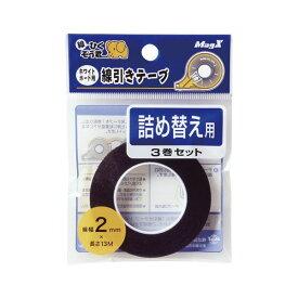 (まとめ) マグエックス ホワイトボード用 線引きテープ 詰め替え MZ-2-3P 黒 3巻入 【×3セット】