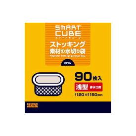 (まとめ)日本サニパック SC61 スマートキューブストッキング水切り袋 浅型 90枚 【×5点セット】〔沖縄離島発送不可〕