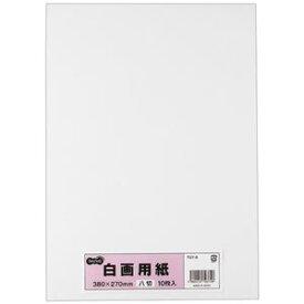 (まとめ) TANOSEE 白画用紙 八つ切 1パック(10枚) 【×30セット】
