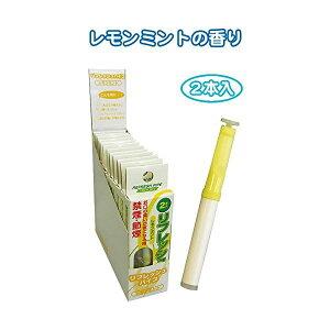禁煙パイプ 増量リフレッシュパイプ2本入(レモンミント) 【12個セット】 29-311