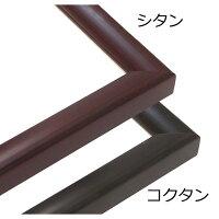 【長方形額】木製額縦横兼用額前面アクリル仕様■黒茶色長方形額(450×200mm)シタン色