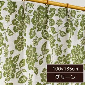 ボタニカル柄 遮光カーテン 2枚組 100×135cm グリーン 花柄 遮光カーテン 洗える アートフラワー