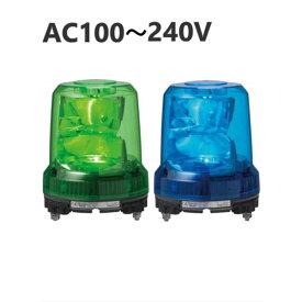 パトライト(回転灯) 強耐振大型パワーLED回転灯 RLR-M2 AC100〜240V Ф162 耐塵防水■青【代引不可】