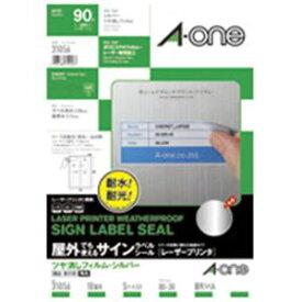 (業務用30セット) エーワン 屋外サインラベルシート/ステッカー 【A4/18面 5枚】 31056