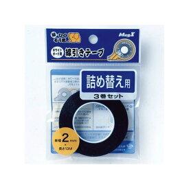 (まとめ) マグエックス ホワイトボード用線引きテープ 線ひくぞう君 詰め替え 幅2mm×長さ13m MZ-2-3P 1パック(3巻) 【×10セット】
