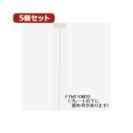 (まとめ)YAZAWA 5個セットマーカー束ねるバンド FTM200W20X5【×2セット】