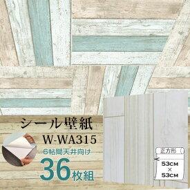 【WAGIC】6帖天井用&家具や建具が新品に!壁にもカンタン壁紙シートW-WA315カントリー木目アイボリー系(36枚組)【代引不可】