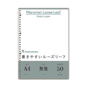 (まとめ) マルマン 書きやすいルーズリーフ A4 無地 L1106 1パック(50枚) 【×30セット】