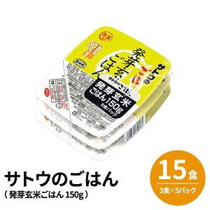 (まとめ)サトウのごはん (15食:3食×5パック)発芽玄米ごはん 150g〔沖縄離島発送不可〕